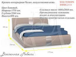 <b>Кровать интерьерная</b> Челси, искусственная кожа бежевая ...