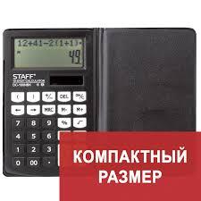 Купить <b>Калькулятор настольный</b> двухстрочный <b>STAFF</b> PLUS DC ...