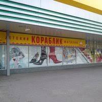 Кораблик - <b>Toy</b> / Game Store in Можайский