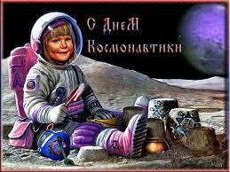 Картинки по запросу День космонавтики