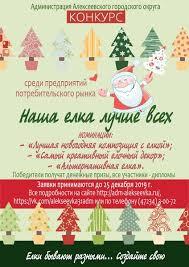 <b>Наша елка</b> лучше всех | Алексеевский городской округ