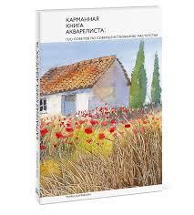 """Книга """"<b>Карманная книга акварелиста: 100</b> советов по ..."""