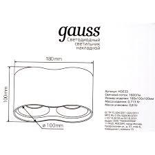 <b>Светильник накладной</b> светодиодный Gauss, 24 Вт, 3000 К, цвет ...