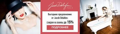 <b>Акриловая ванна</b> 180х85 см купить в Москве