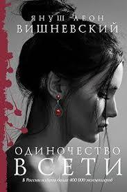 Читать книгу «<b>Одиночество в Сети</b>» онлайн полностью — Януш ...