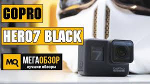 <b>GoPro HERO7 Black</b> обзор <b>экшн</b>-<b>камеры</b> - YouTube