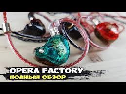Наушники <b>Opera Factory</b> OS1 и <b>OM1</b>: линейка с упором на бас ...