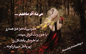 Image result for ‫آذر ماهی‬‎
