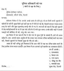 letter to the police inspector about theft in hindi
