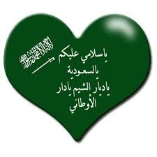 حبيبتنا السعودية images?q=tbn:ANd9GcS