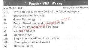punjab university english ma past paperessay