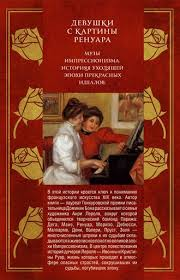 Доминик <b>Бона</b>, Девушки с картины Ренуара – читать онлайн ...