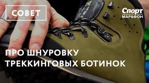 Про шнуровку треккинговых <b>ботинок</b> - YouTube