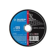 <b>Круг отрезной ЗУБР, по</b> нержавеющей стали, 125х1,6х22,2 мм ...