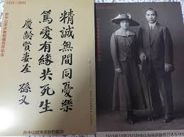 Centennial of Sun and Soong's wedding held in Beijing[1 ...