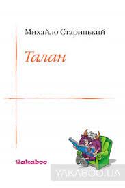 <b>Талан</b> (<b>Михайло</b> Старицкий) Скачать книгу в формате epub, fb2 ...