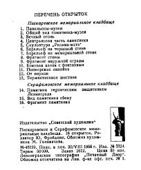 Набор открыток, 1966