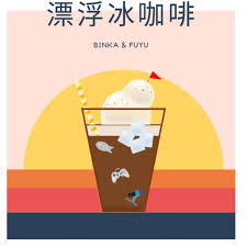 漂浮冰咖啡