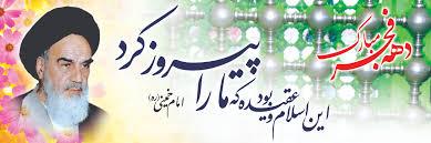 Image result for دهه فجر
