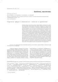 (PDF) ГИДРОЛАЗЫ ЭФИРОВ альфа-<b>АМИНОКИСЛОТ</b> ...