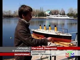 Новости МТМ - Пока Титаник плывет - 13.04.2012 - YouTube