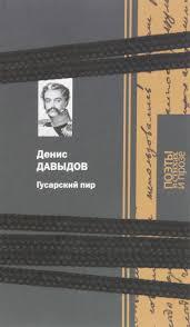 """Книга """"<b>Гусарский пир</b>"""" — купить в интернет-магазине OZON с ..."""