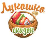<b>У лукоморья дуб зелёный</b>. А.С. Пушкин
