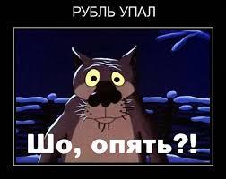 Обвал рубля продолжается: в России доллар уже достиг 70 руб., евро превысил отметку в 80 руб. - Цензор.НЕТ 9362