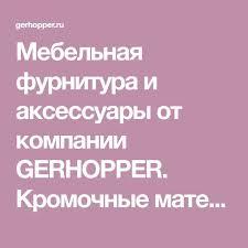 Мебельная фурнитура и аксессуары от компании GERHOPPER ...