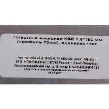 <b>Пластина анкерная</b> КВЕ 1.5х190 мм, сталь в Москве – купить по ...