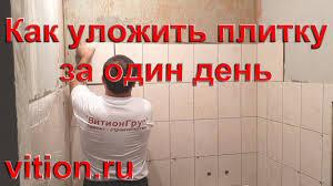 Как уложить <b>плитку</b> в ванной за один день. Правила укладки ...