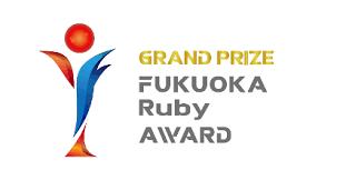 2020 Конкурс Фукуока <b>Ruby Award</b> - работы будут оцениваться ...