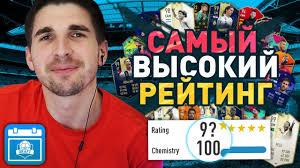 САМЫЙ <b>ВЫСОКИЙ РЕЙТИНГ</b> В ДРАФТЕ ФИФА 19 - YouTube