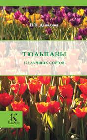 <b>Нина Данилина</b>, <b>Тюльпаны</b> – скачать pdf на ЛитРес