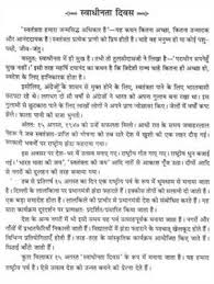 essay on independence day of india in sanskritfree essays on independence day of india