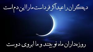 نتیجه تصویری برای عید فطر مبارک