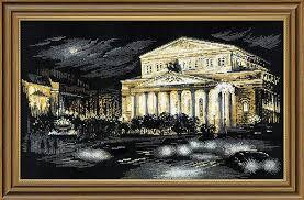 Cross-stitch kit 1638 Bolshoi Theatre <b>Набор для вышивания</b> ...