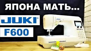 <b>Швейная машина Juki HZL F600</b> - как прошить не прошиваемое ...
