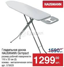 <b>Гладильная доска HAUSMANN Compact</b> размер рабочей ...