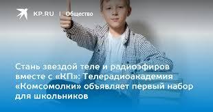 Стань звездой теле и радиоэфиров вместе с «КП ...