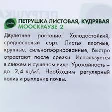 <b>Семена Петрушка</b> кудрявая Geolia «<b>Мооскраузе</b>-2» в Санкт ...