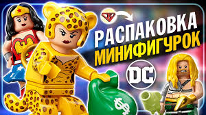 Открываю <b>LEGO DC Super</b> Heroes минифигурки (71026) - YouTube