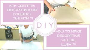 Как сделать <b>декоративную подушку</b> для дивана пышной !? (Do-it ...