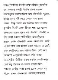 smaraka grantha  essay written and by prof r samadder 15a1 brook tower