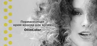 <b>Перманентная крем-краска для волос</b> OllinColor