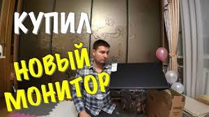 КУПИЛ БЕЗРАМОЧНЫЙ <b>МОНИТОР VIEWSONIC VA2456-mhd</b> ...