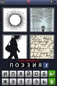 4 фото 1 слово ответы 6 букв (2 часть) - Stevsky.ru - обзоры ...