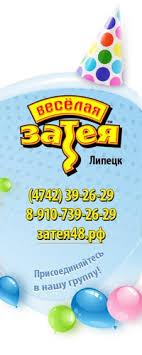 <b>Весёлая</b> Затея г. Липецк. Магазин <b>праздника</b>. | ВКонтакте