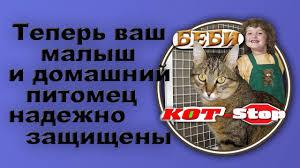 Антикошка ,<b>защитная сетка</b>-решетка для кошек на любые окна ...