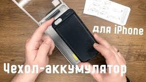 <b>Чехол аккумулятор</b> для iPhone 6, 6s, 6 plus, 6s plus, 5, 5s айфон ...